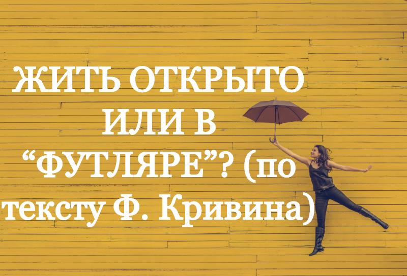 """Жить открыто или в """"футляре""""_ (по тексту Ф. Кривина)"""