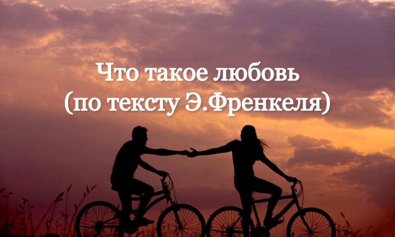 Что такое любовь (по тексту Э.Френкеля)