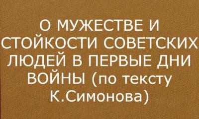 О мужестве и стойкости советских людей в первые дни войны (по тексту К. Симонова)