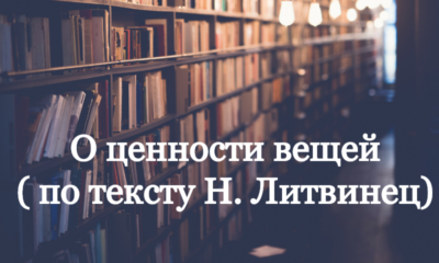 О ценности вещей ( по тексту Н. Литвинец)