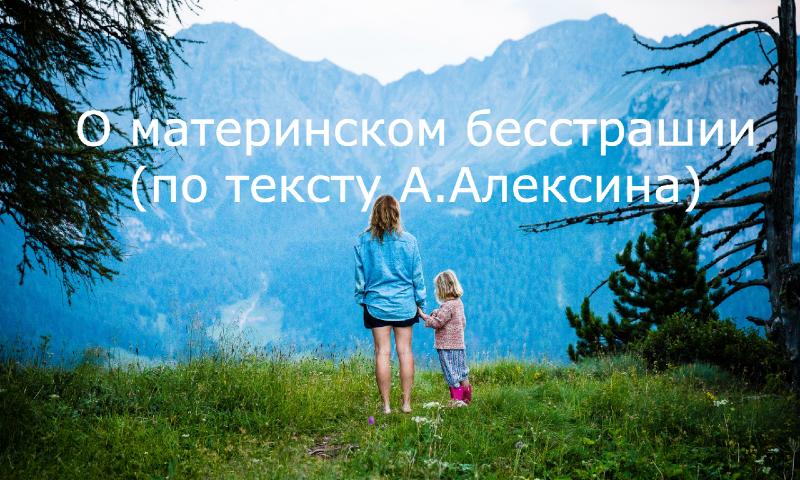 О материнском бесстрашии (по тексту А.Алексина)