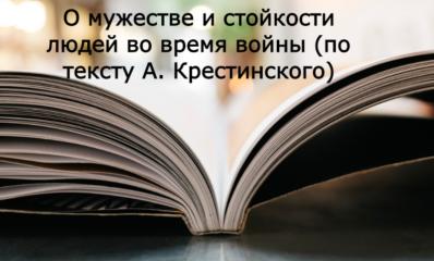 О мужестве и стойкости людей во время войны (по тексту А. Крестинского)