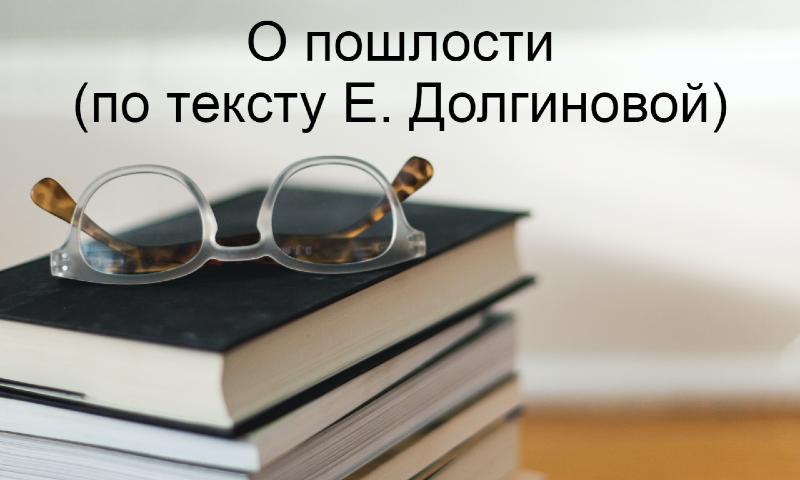 О пошлости (по тексту Е. Долгиновой)