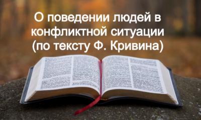 О поведении людей в конфликтной ситуации (по тексту Ф. Кривина)