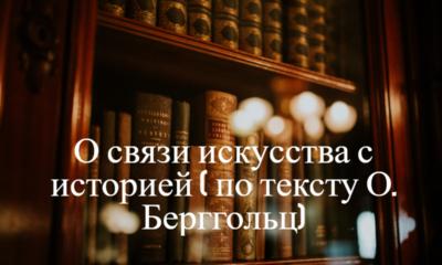 О связи искусства с историей по тексту О. Берггольц