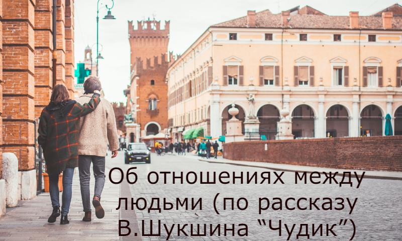 """Об отношениях между людьми (по рассказу В.Шукшина """"Чудик"""")"""