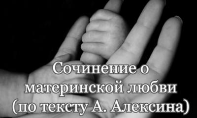 Сочинение о материнской любви (по тексту А.Алексина)