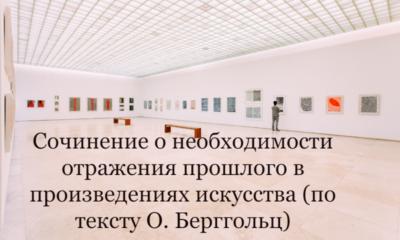 Сочинение о необходимости отражения прошлого в произведениях искусства -bпо тексту О. Берггольц