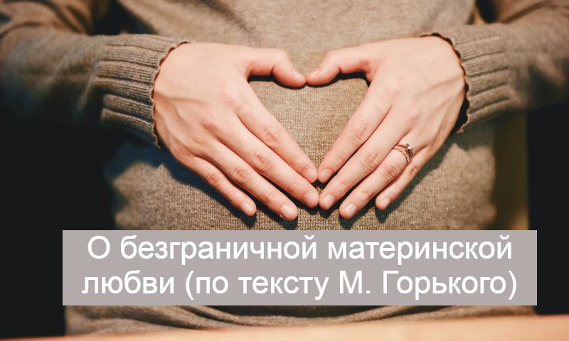 О безграничной материнской любви (по тексту М. Горького)
