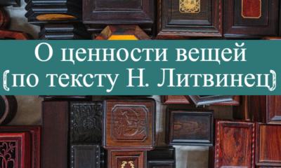 О ценности вещей (по тексту Н. Литвинец)