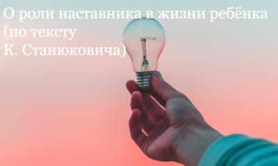 О роли наставника в жизни ребёнка (по тексту К. Станюковича)