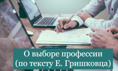 О выборе профессии (по тексту Е. Гришковца)