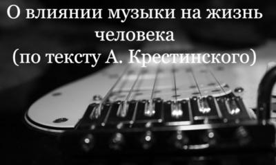 О влиянии музыки на жизнь человека (по тексту А. Крестинского)