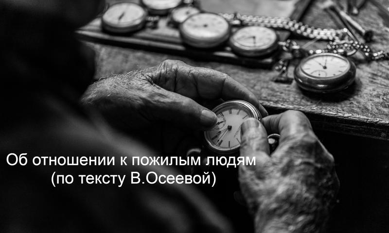 Об отношении к пожилым людям (по тексту В.Осеевой)