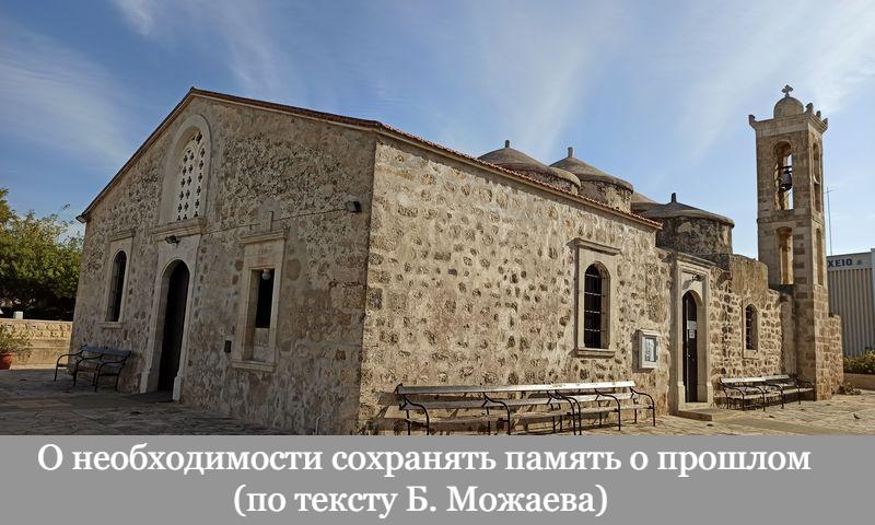 О необходимости сохранять память о прошлом (по тексту Б. Можаева)