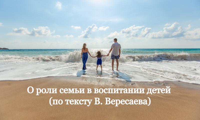 О роли семьи в воспитании детей (по тексту В. Вересаева)