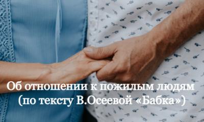 Об отношении к пожилым людям (по тексту В.Осеевой «Бабка»)