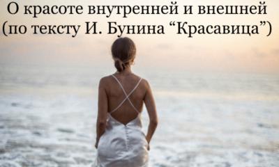 """О красоте внутренней и внешней (по тексту И.Бунина """"Красавица"""")"""