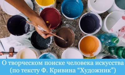 """О творческом поиске человека искусства - по тексту Ф. Кривина """"Художник"""""""