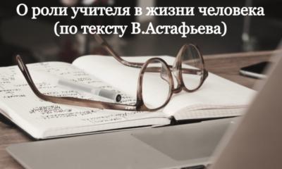 О роли учителя в жизни человека (по тексту В.Астафьева)