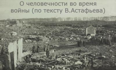 О человечности во время войны (по тексту В.Астафьева)