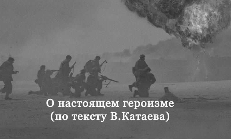 О настоящем героизме (по тексту В.Катаева)