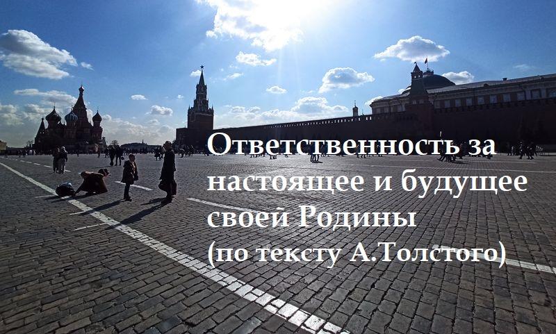 Ответственность за настоящее и будущее своей Родины (по тексту А.Толстого)