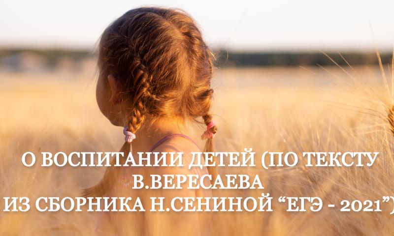 """О воспитании детей (по тексту В.Вересаева из сборника Н.Сениной """"ЕГЭ - 2021"""")"""